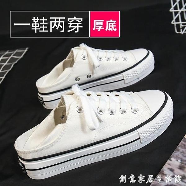 2021年春夏新款厚底帆布鞋女半拖白色增高松糕百搭兩穿踩跟小白鞋 創意家居