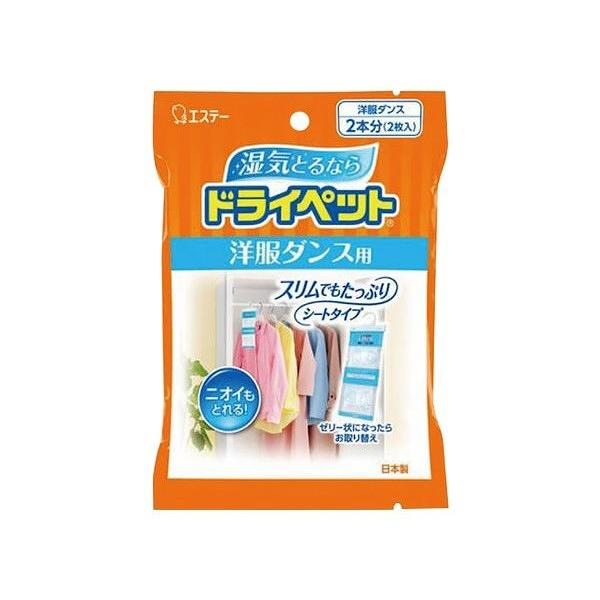 日本 ST雞仔牌 吊掛式吸濕小包-衣櫃用(50g x2枚)【小三美日】