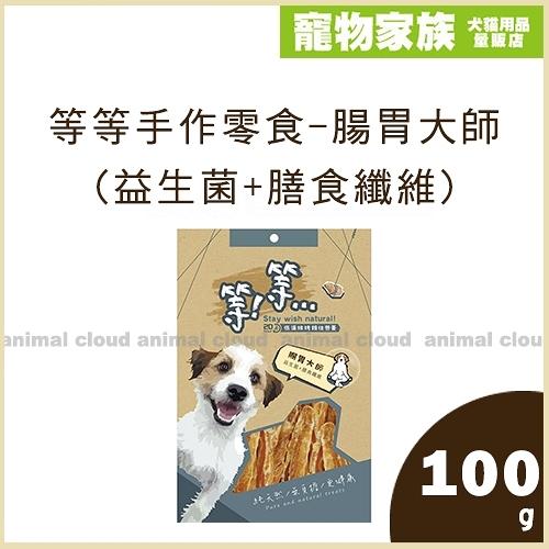 寵物家族-等等手作零食-腸胃大師 (益生菌+膳食纖維)100g