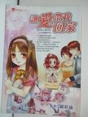【書寶二手書T1/兒童文學_AVM】讓愛帶我回家_羅彩渝