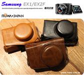ROWA Samsung EX1 EX2 EX2F 全新款上市 釉面材質 復古皮套 相機包 兩件式可拆 附背帶