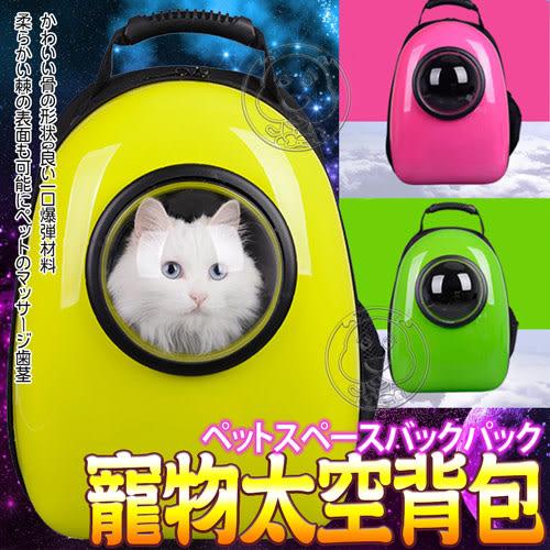 【培菓平價寵物網】dyy》硬殼透明通風寵物超夯喵星人太空艙背包前後可背