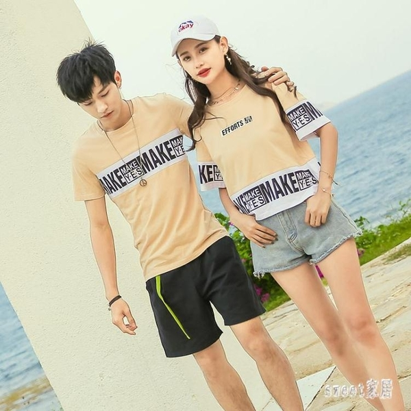 不一樣的情侶短袖t恤短款2020新款小眾設計感大碼情侶裝夏裝 LR18857【Sweet家居】