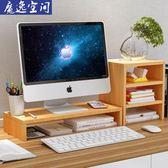 電腦顯示器辦公台式桌面增高架子底座支架桌上鍵盤收納墊高置物架【交換禮物】
