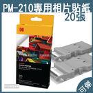 周年慶特價 柯達 KODAK PM-210相印機專用貼紙相紙 PMS-20 20張 含墨水夾 貼紙 相紙