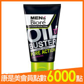 MENSBiore激淨油深層洗面乳100g【康是美】