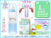 孕媽咪俏貝比~~ 第一寶寶 轉一般標準口徑  內袋L 330ml 超值組  拋棄式奶瓶