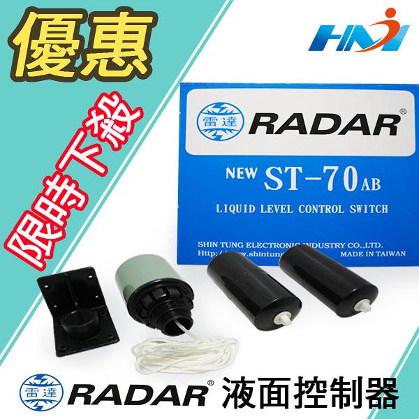 《省水配備》雷達牌 RADAR ST-70 AB 液面控制器 /水塔開關 /水塔專用電浮球開關/ 水位自動開關