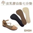 糊塗鞋匠 優質鞋材 C34 台灣製造 牛皮乳膠自黏七分墊 1雙 牛皮七分墊 牛皮乳膠七分墊