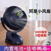 usb小風扇夾子靜音可充電隨身學生宿舍辦公室桌面台式迷你風扇手持便攜式 范思蓮恩
