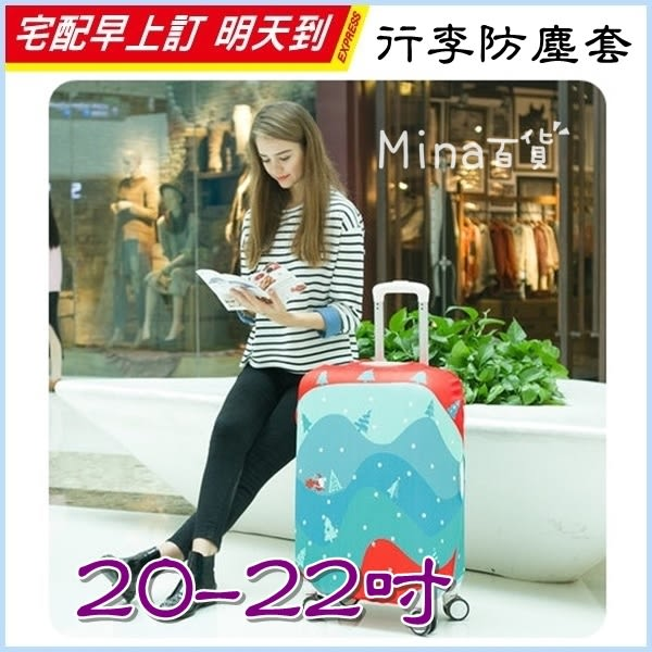 [7-11限今日299免運]20-22吋 卡通款超彈力行李防塵套 行李箱保護套✿mina百貨✿【F0209】