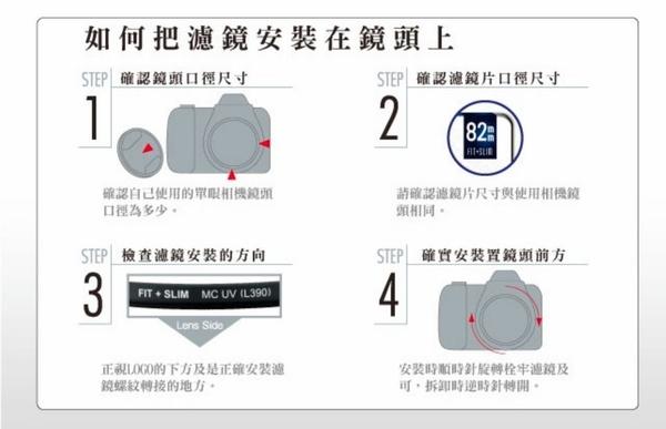 【聖影數位】MARUMI彩宣 FIT+SLIM C-PL 77mm 環型偏光鏡 高精密度 超薄框 日本製 彩宣公司貨