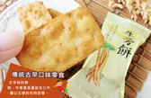 【ㄚ卿嫂攴柑仔店】牛蒡餅600g(散裝)-含運價