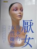 【書寶二手書T7/社會_MFZ】厭女-日本的女性嫌惡_上野千鶴子