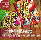 【豆嫂】日本糖果 驚嚇跳跳汽水糖(葡萄/可樂/蘇打)