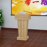 講台演講台發言台教師講台桌簡約現代前台迎賓台接待台小型主席台WD  電購3C