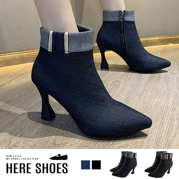 [Here Shoes]靴子-跟高8.5cm 牛仔布面 反摺造型 側拉鍊尖頭 高跟短靴-KD8839