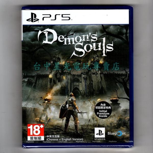 附特典DLC【PS5原版片 可刷卡】 惡魔靈魂 重製