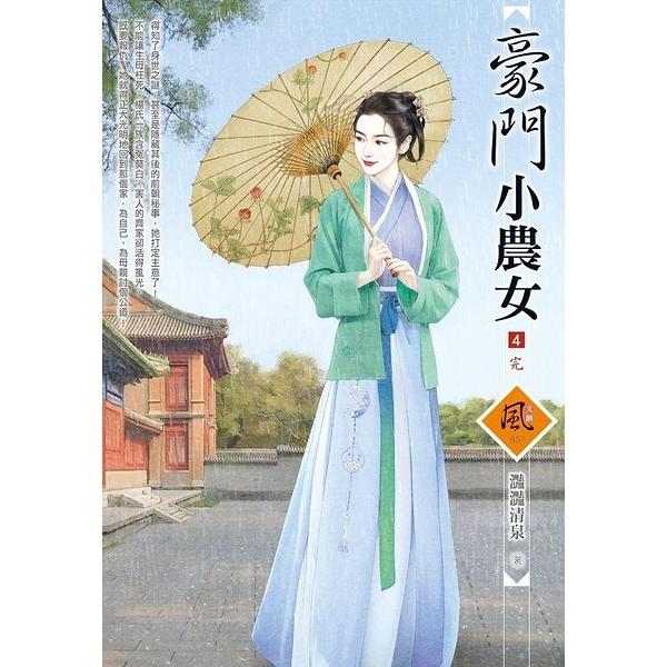 豪門小農女(4)(完)(拆封不退)