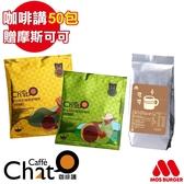 【Caffè Chat 咖啡講 】鑑定師莊園濾掛咖啡(中美非洲)/50包(袋)贈摩斯可可