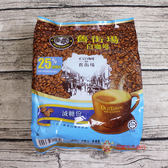 OldTown_3合1減糖白咖啡(藍)525g_15入*20袋/箱【0216零食團購】9555076300079-B