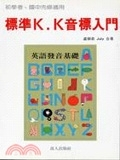 二手書博民逛書店 《標準KK音標入門》 R2Y ISBN:9579665745│盧蘭君,July