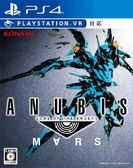 PS4 ANUBIS ZONE OF THE ENDERS:M∀RS(日文版)