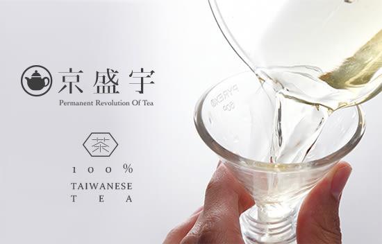 【京盛宇】原葉袋茶八入盒裝-輕焙四季春