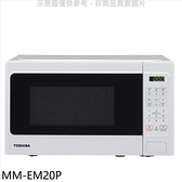 TOSHIBA東芝【MM-EM20P】20公升微電腦料理微波爐