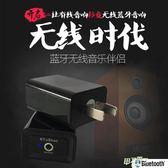 藍芽音頻接收器4.2無損家用轉音箱無線3.5mm適配器音響立體聲免驅 新年鉅惠