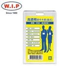 【W.I.P】高透明證件卡套(直式)10入  TA0650 台灣製 /包