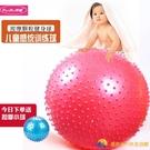 按摩球瑜伽球加厚防爆成人健身瑜珈顆粒兒童觸感球寶寶感統訓練球【勇敢者戶外】