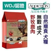 ◆MIX米克斯◆ 紐西蘭ADDICTION自然癮食無穀  鹿肉全犬【454g】