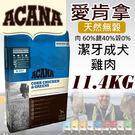 [寵樂子]《愛肯拿 Acana》潔牙成犬配方- 放養雞肉 + 新鮮蔬果11.4kg/狗飼料