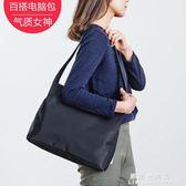 單肩電腦包女13.3寸14寸手提時尚韓版蘋果聯想華碩戴爾筆記本時尚韓版 果果輕時尚