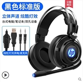 HP/惠普H200電腦耳機頭戴式電競游戲專用7.1聲道 夏季特惠