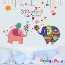 壁貼【橘果設計】大象朋友 DIY組合壁貼...