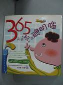 【書寶二手書T5/少年童書_LEN】365天天玩出聰明腦_雪拉‧愛莉