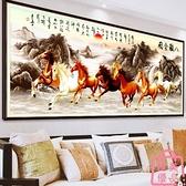 十字繡鉆石畫滿鉆八駿圖八匹馬客廳馬到成功磚石貼【匯美優品】