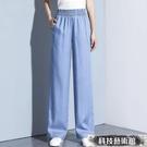 天絲牛仔闊腿褲女寬松高腰夏季薄款垂感直筒褲大碼冰絲長褲子 交換禮物