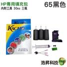 【墨水填充包】HP 65 30cc  黑(三瓶) 內附工具  適用雙匣