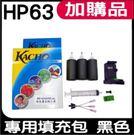 HP 63 墨匣專用填充包 黑