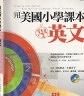 二手書R2YB2008年7月初版六刷《用美國小學課本學英文 1CD》小阪貴誌 林