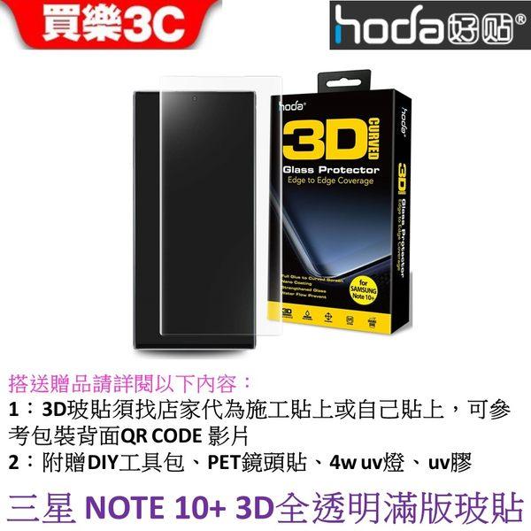 三星 Note 10+ 手機 12G/256G,送 5D軍規透明保護殼+HODA 3D全透明滿版玻璃貼,登錄送贈品