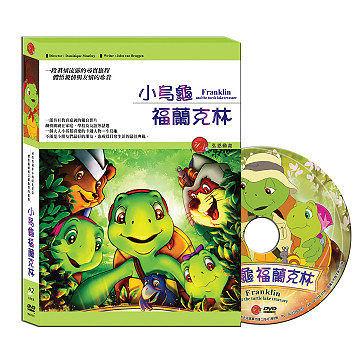 【降價促銷】小烏龜 福蘭克林 DVD ( Franklin and the Turtle Lake Treasure )