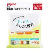☆愛兒麗☆貝親Pigeon 副食品冰磚盒30 ・50ml P03250