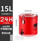 保溫桶擺攤涼粉大容量冰粉桶米飯桶商用奶茶豆漿糖水不銹鋼冷藏桶 韓慕精品 YTL