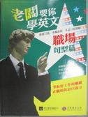 【書寶二手書T1/語言學習_IJD】老闆要你學英文-職場句型篇_吉田研作、荒井貴和