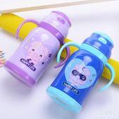 可愛兒童吸管保溫杯 帶手柄肩背寶寶耐摔便攜水壺 BQ1203『miss洛羽』