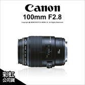 Canon EF 100mm F2.8 Macro USM 彩虹公司貨 定焦微距鏡 100 f/2.8 另有新百微★24期0利率+免運費★薪創數位